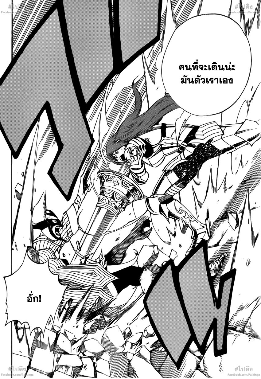 อ่านการ์ตูน Fairy tail372 แปลไทย รอยแตก
