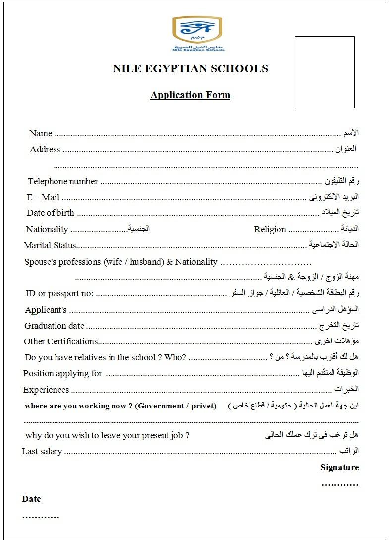 حصرياً استمارة التقديم لوظائف مدارس النيل المصرية لجميع المحافظات حتى 21 يناير 2016