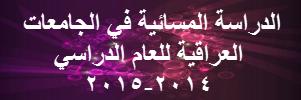 الدراسات المسائية المفتوحة للعام 2014-2015
