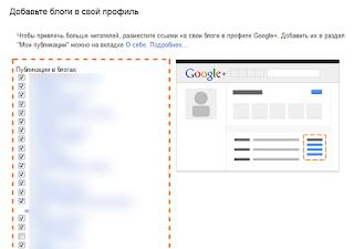 Переключаем профиль Blogger на профиль Google+ - установка виджета