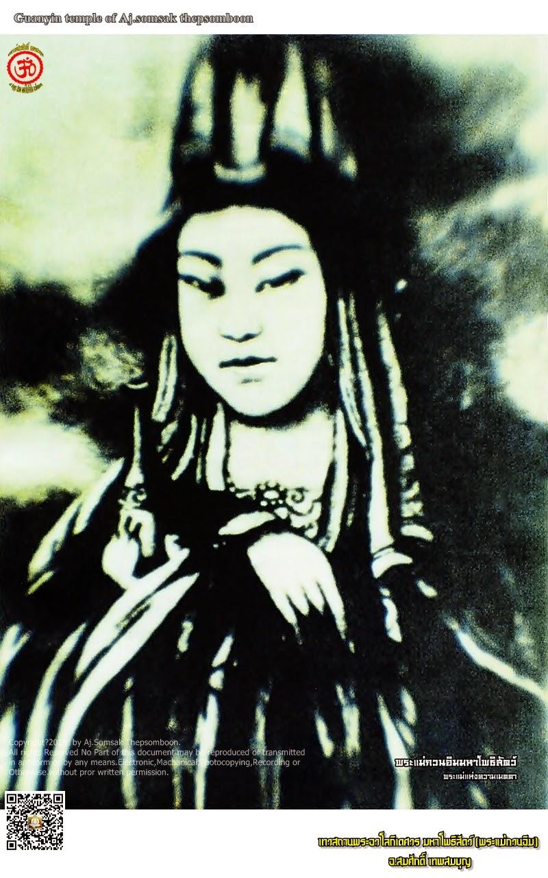 ภาพพระแม่กวนอิมซึ่งภาพนี้เป็นภาพเก่าหาได้อยากยิ่ง พิมพ์จำนวน2000ภาพ