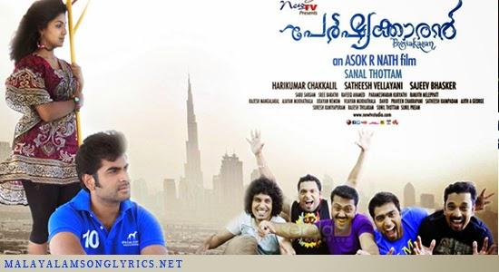 Niram malayalam film download