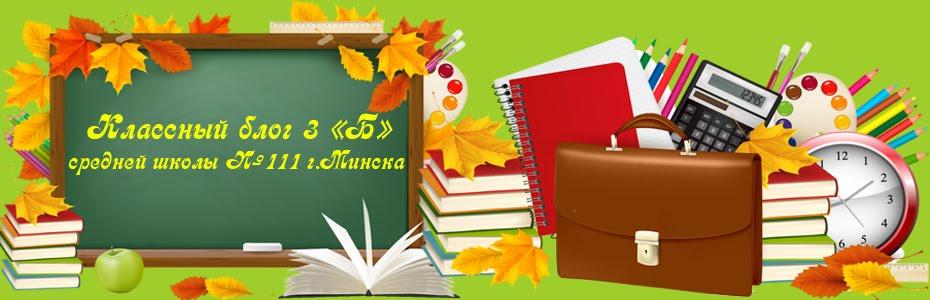"Классный блог 3 ""Б"" школа 111"