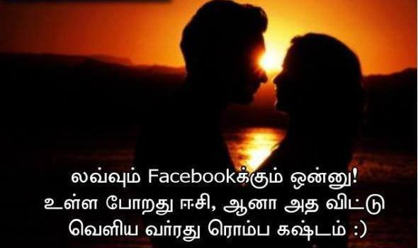 facebook jokes in tamil tamil image quotes