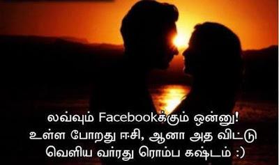 Facebook Jokes In Tamil