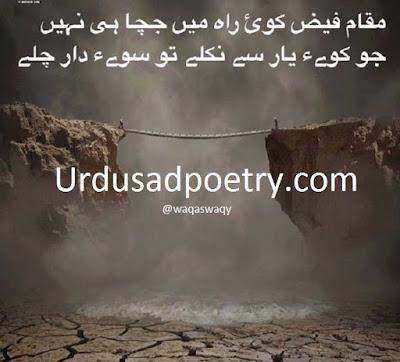 Muqaam Faiz Koi