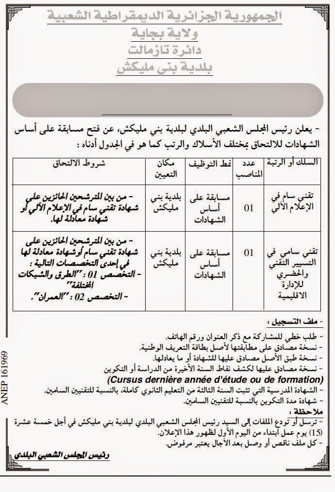 مسابقة توظيف ببلدية بني مليكش ولاية بجاية