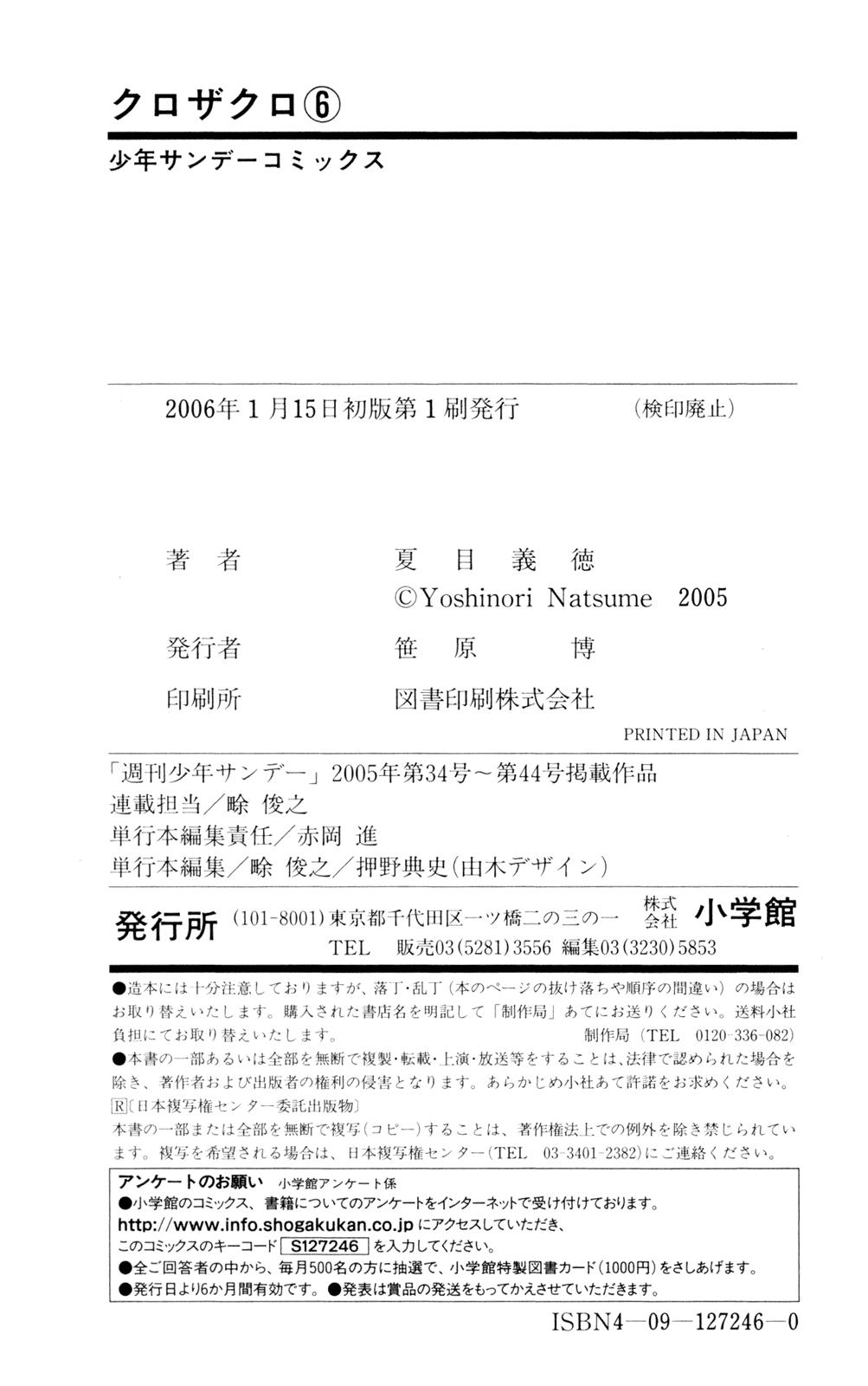 Kurozakuro - Chapter 57