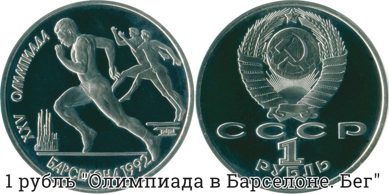1 рубль 1991 - велоспорт - xxv летние олимпийские игры, барселона 1992 (коллекционная монета) - ссср #2