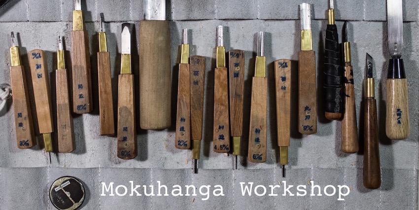 Mokuhanga Workshop