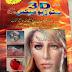 3D Studio Max 9 urdu book by Irfana Yasmin