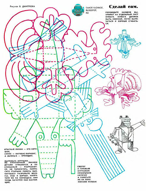 Поделки из бумаги для дететй своими руками СССР, советские, старые, из детства Новый год новогодние