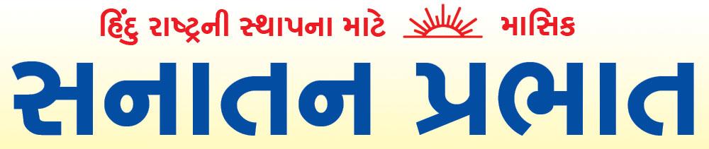 gujrathisanatanprabhat