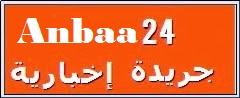 Tazapress, جريدة إلكترونية مغربية مستقلة, أنباء, Anbaa.ml, Anbapost.ml