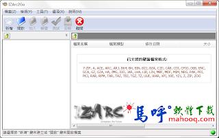 IZArc Portable 免安裝中文版,取代 Winrar 的免費壓縮軟體下載