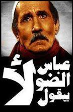 عباس الضو قال لأ
