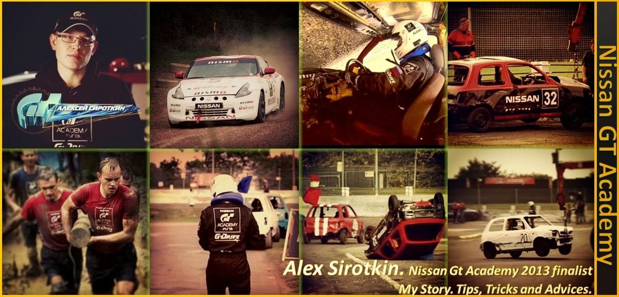 Алексей Сироткин. Финалист Nissan GT Academy powered by G-Drive.