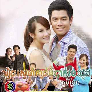 Lbech Sne Cach Bombak Besdong [32 End] Thai Drama Khmer Movie