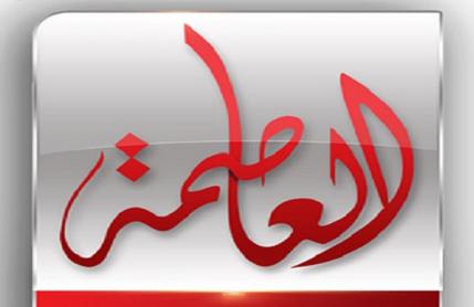 تردد قناة العاصمة المصرية