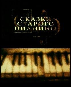 Сказки старого пианино