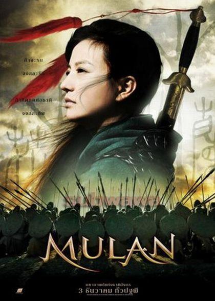 HOA MỘC LAN -? Hua Mulan