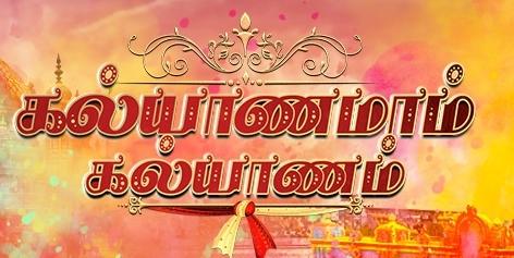 Kalyanamam Kalyanam 01-11-2018 Vijay TV Serial