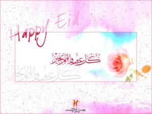 Kumpulan Ucapan Hari Raya Idul Fitri | SMS Lebaran 1432 H