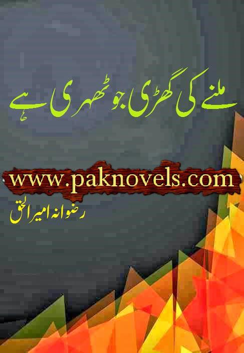 Milne Ki Ghari Jo Thehri Hai By Rizwana Ameer ul Haq
