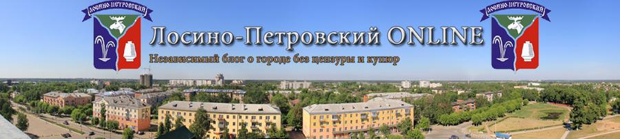 Лосино-Петровский ONLINE