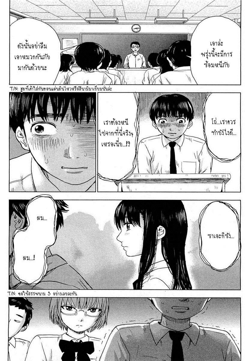 อ่านการ์ตูน Aku no Hana 03 ภาพที่ 13
