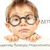 Τι ζητάει ένα παιδί με Διαταραχή Ελλειμματικής Προσοχής και Υπερκινητικότητα (Δ.Ε.Π.Υ) από τους γονείς του.