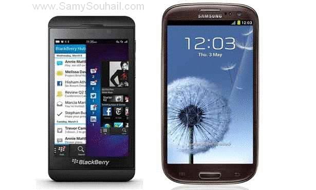 هاتف بلاك بيري Z10، وهاتف سامسونغ غالاكسيS3.. أيهما تحب أن تمتلك؟