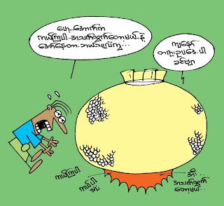 Cartoon Nay Myo Aye – ဥပေဒအထက္မွာ မရွိဘူးဆိုုတာ မရွိဘူး