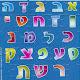 Печатные Прописи. От Алеф (א) до Тав (ת) + Софийот (סופיות)