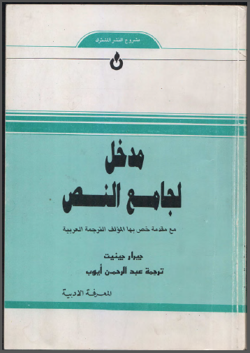 مدخل لجامع النص - جيرار جينيت pdf