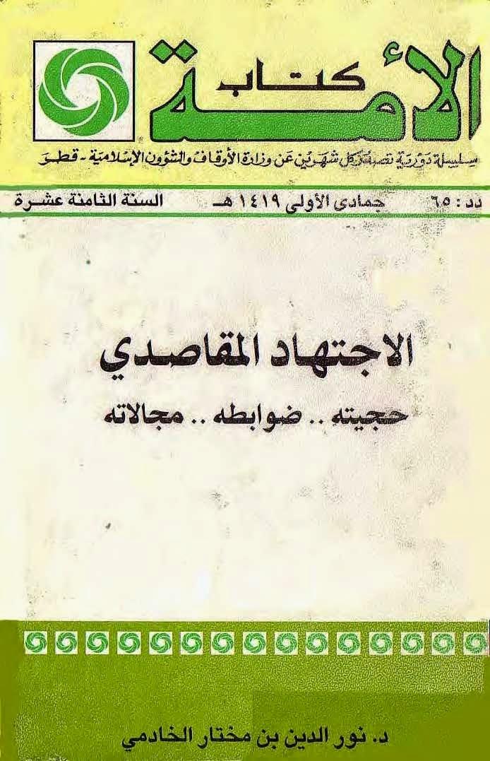 الاجتهاد المقاصدي حجيته، ضوابطه، مجالاته لـ نور الدين الخادمي