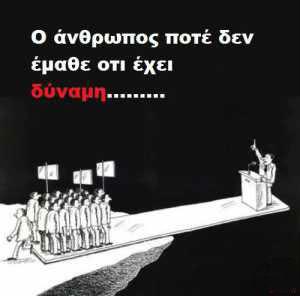 Μάχη δίνουν και οι κάτοικοι στην Κρήτη για τα βουνά τους!!!
