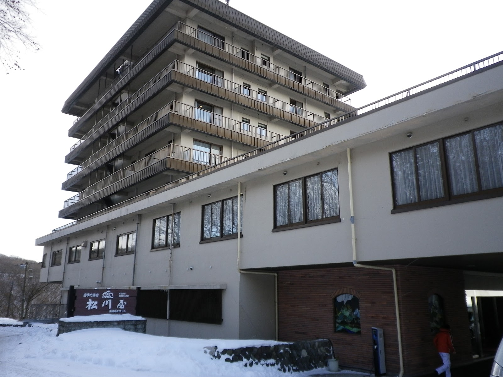 那須 松川 ホテル 屋 高原