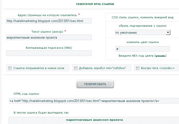 Как вконтакте сделать анкорную ссылку в