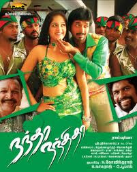 Nanda Nanditha (2012) - Tamil Movie