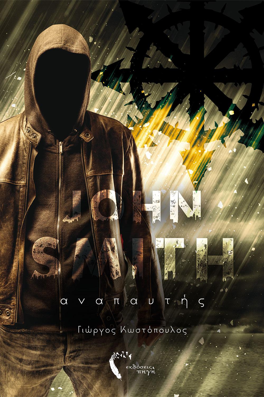 john smith: αναπαυτης