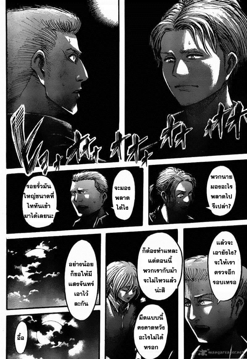 อ่านการ์ตูน Attack on Titan 38 ภาพที่ 20