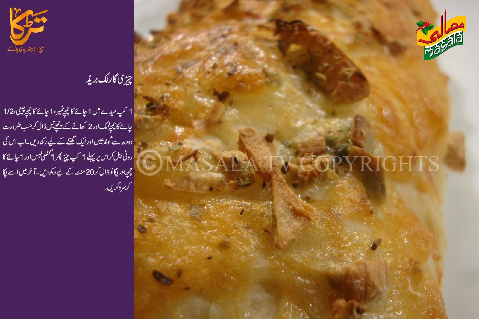 bread cheesy potato spoon bread double garlic herb garlic bread garlic ...