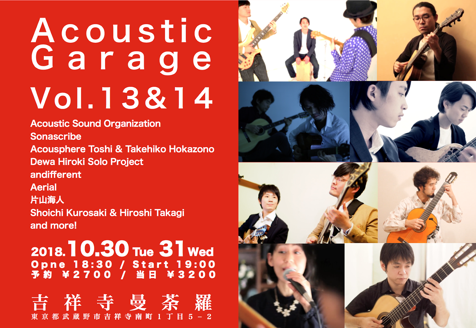 Acoustic Garage Vol.13-14  2018.10.30(火). - 31(水)