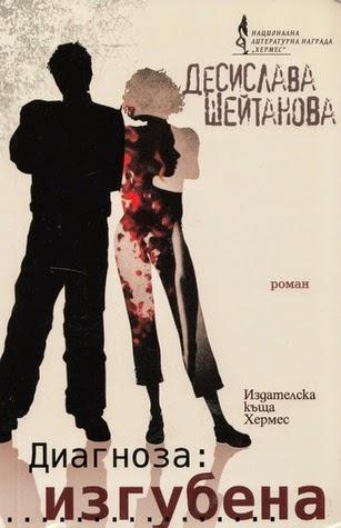 """""""Диагноза:изгубена"""" (ревю) 18335937"""