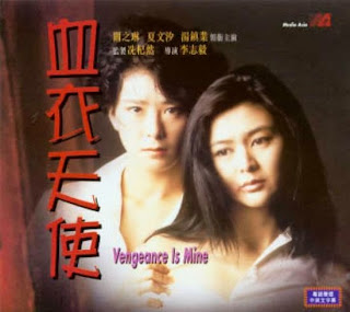 Vengeance Is Mine / Xue yi tian shi 1988