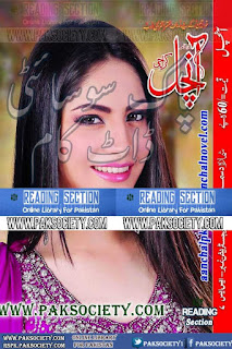 Aanchal Digest December 2015 Online Reading