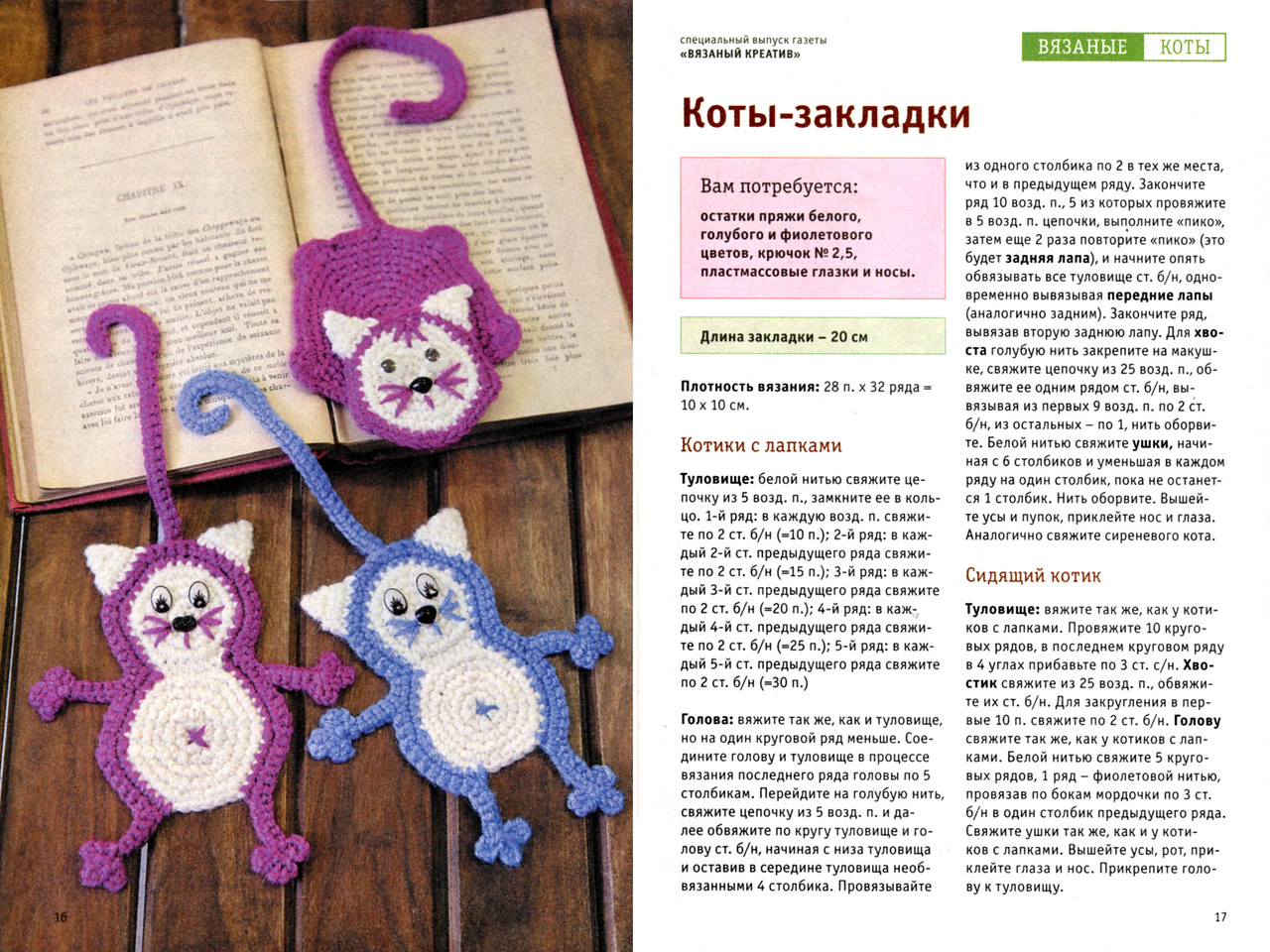 Knitted bookmarks for books a hook of the scheme, description, video mk - 26 options u043au0440u044eu0447u043au043eu043c Postila