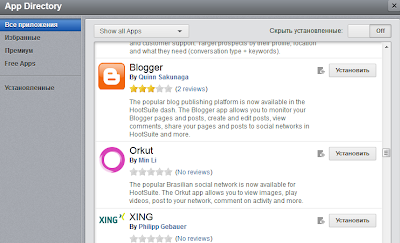 Ставим приложения для работы с Blogger в HootSuit