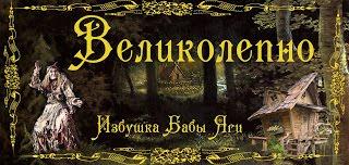 Номинация от Ягуси)))